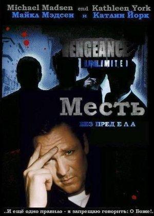 Сериал «Месть без предела» (1998 – 1999)