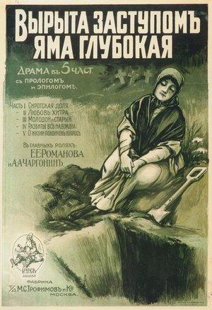 Фільм «Вырыта заступом яма глубокая...» (1917)