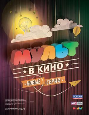 Мультфильм «МУЛЬТ в кино №4» (2015)