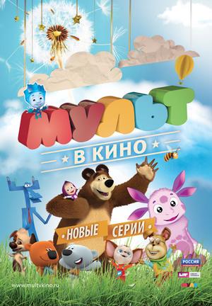Мультфильм «МУЛЬТ в кино №12» (2015)