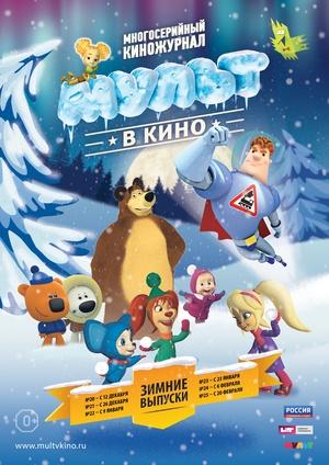 Мультфильм «МУЛЬТ в кино №20» (2015)