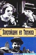 Фільм «Закройщик из Торжка» (1925)