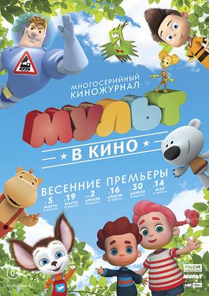 Мультфильм «МУЛЬТ в кино №28» (2016)