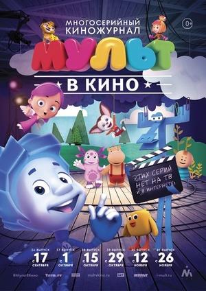 Мультфильм «МУЛЬТ в кино №36» (2016)