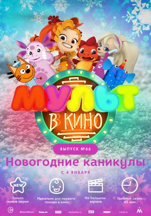 Мультфильм «МУЛЬТ в кино №66» (2017)