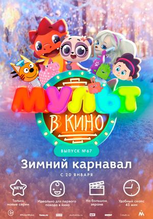 Мультфильм «МУЛЬТ в кино №67» (2017)
