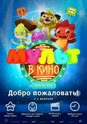 Мультфильм «МУЛЬТ в кино №68» (2018)