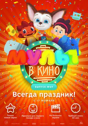 Мультфильм «МУЛЬТ в кино №69» (2018)
