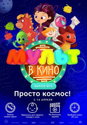 Мультфильм «МУЛЬТ в кино №73» (2018)