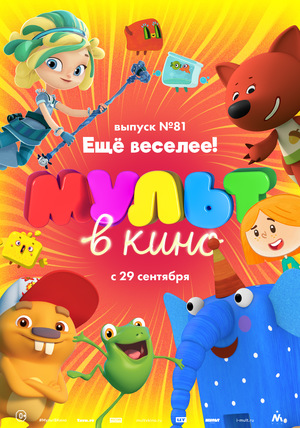 Мультфильм «МУЛЬТ в кино №81» (2018)