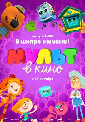 Мультфильм «МУЛЬТ в кино №83» (2018)
