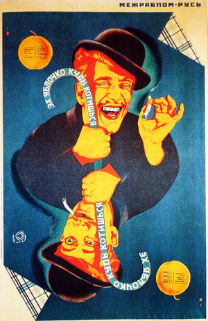 Фільм «Эх, яблочко!» (1926)
