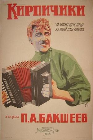 Фільм «Кирпичики» (1925)