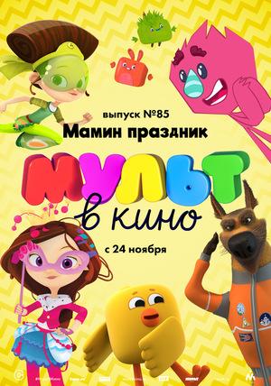 Мультфильм «МУЛЬТ в кино №85» (2018)