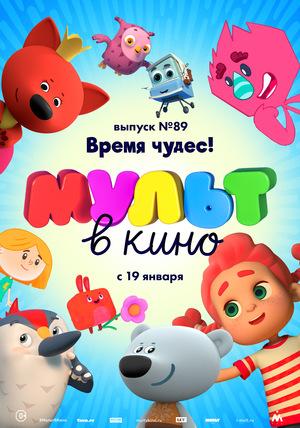 Мультфильм «МУЛЬТ в кино №89» (2018)