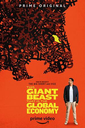 Сериал «Этот гигантский зверь - мировая экономика» (2019)