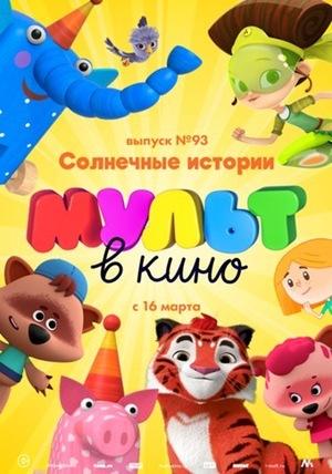 Мультфильм «МУЛЬТ в кино №93» (2019)