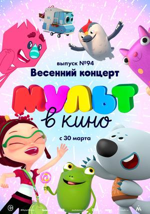 Мультфильм «МУЛЬТ в кино №94» (2019)