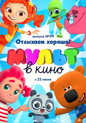 Мультфильм «МУЛЬТ в кино №99» (2019)