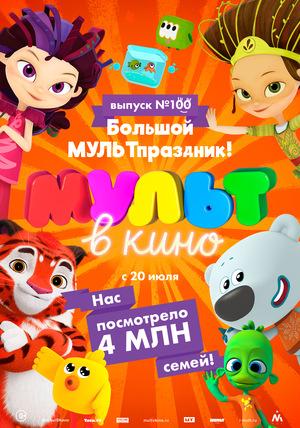 Мультфильм «Мульт в кино №100» (2019)