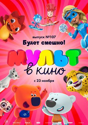 Мультфильм «МУЛЬТ в кино №107» (2019)