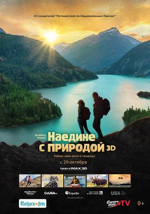 Фильм «Наедине с природой» (2020)