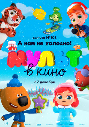 Мультфильм «МУЛЬТ в кино №108» (2019)