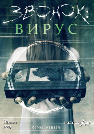 Фильм «Звонок: Вирус» (1999)