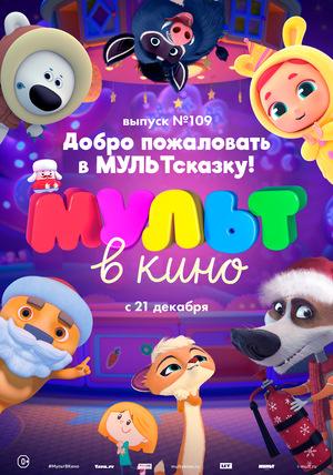 Мультфильм «МУЛЬТ в кино №109» (2019)