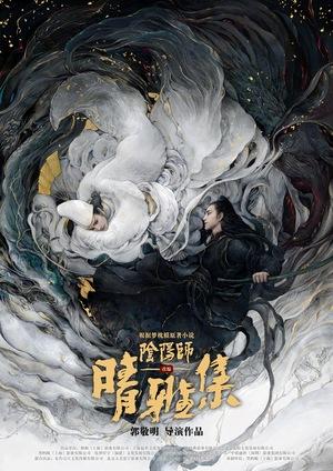 Фільм «Колдун: Мечта о вечности» (2020)