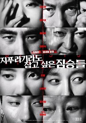 Фільм «Звірі, які чіпляються за соломинку» (2020)
