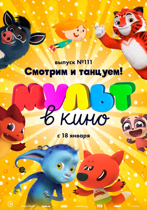 Мультфильм «МУЛЬТ в кино №111» (2020)