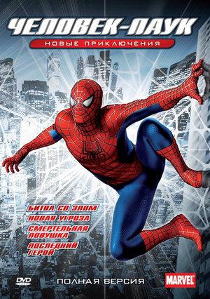 Сериал «Новый Человек-паук» (2003)