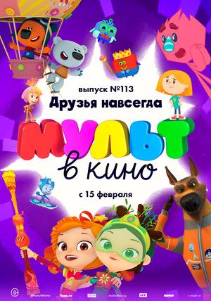 Мультфильм «МУЛЬТ в кино №113» (2020)