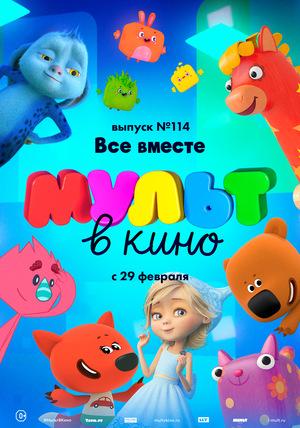 Мультфильм «МУЛЬТ в кино №114» (2020)