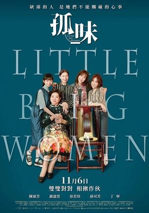 Фильм «Маленькие большие женщины» (2020)