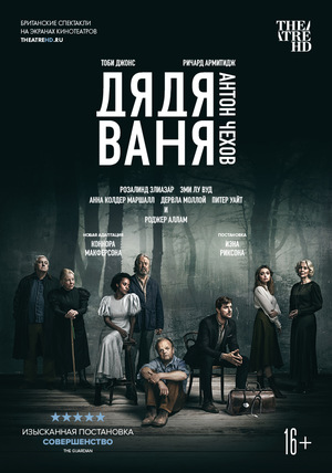 Фильм «Дядя Ваня» (2020)