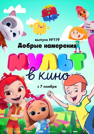Мультфильм «МУЛЬТ в кино №119» (2020)