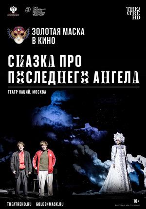 Фильм «Сказка про последнего Ангела» (2020)