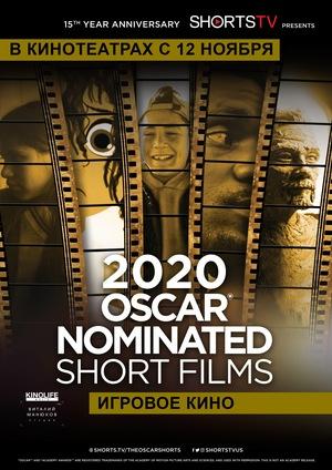 Фильм «Oscar Shorts 2020 — Игровое кино» (2020)