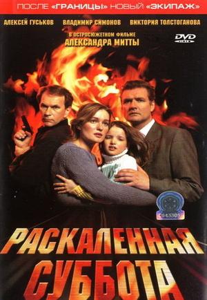 Фильм «Раскаленная суббота» (2002)