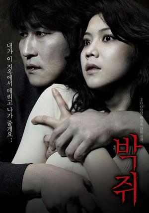 Фильм «Жажда» (2009)