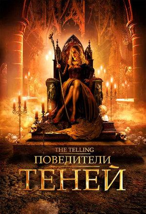 Фільм «Що розповідає» (2009)