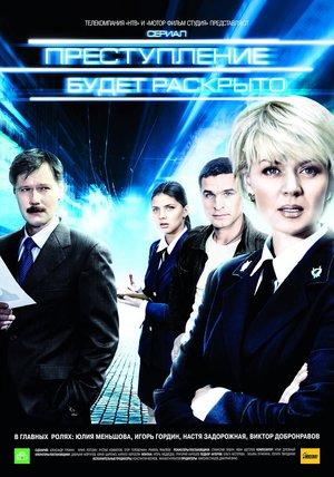 Сериал «Преступление будет раскрыто» (2008 – 2010)