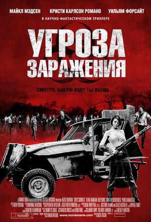 Фильм «Угроза заражения» (2013)