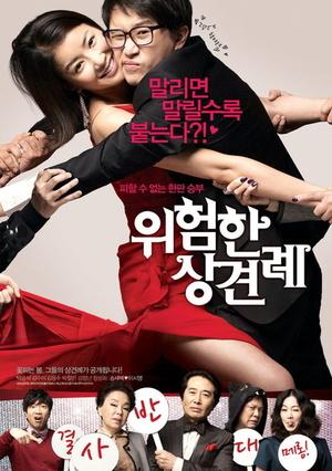Фильм «Знакомство с родственниками» (2011)