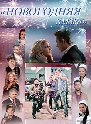 Фильм «Новогодняя sms-ка» (2011)