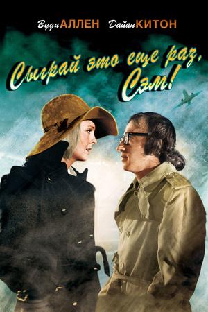 Фільм «Зіграй мені знову, Семе» (1972)