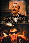 Фильм «Фанданго для мартышки» (1992)