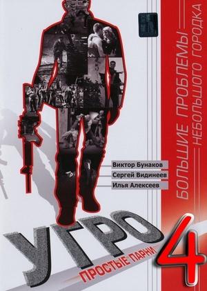 Сериал «УГРО 4» (2012)
